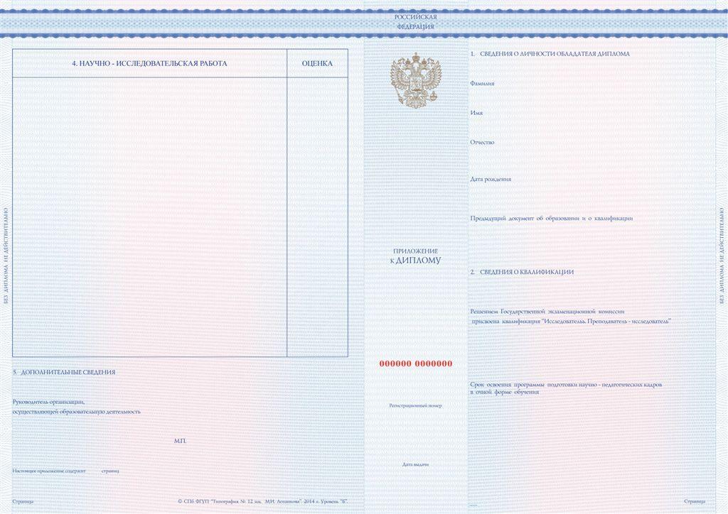Диплом аспирантуры ФГУП Типография  Диплом об окончании аспирантуры